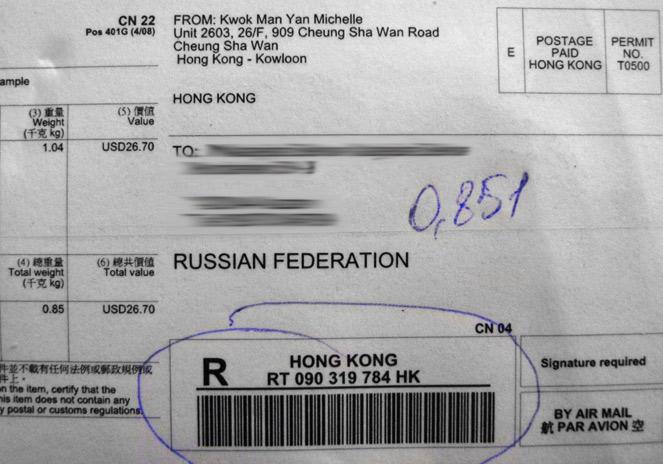 Информация о заказе из Китая