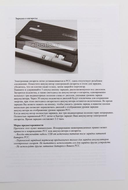 Покупка электронной сигареты в интернет-магазине elbasio.ru